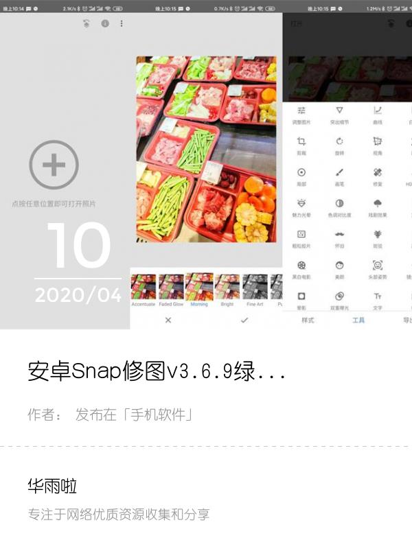 安卓Snap修图v3.6.9绿化版