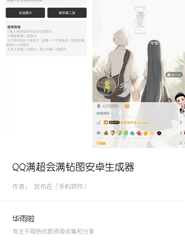 QQ满超会满钻图安卓生成器