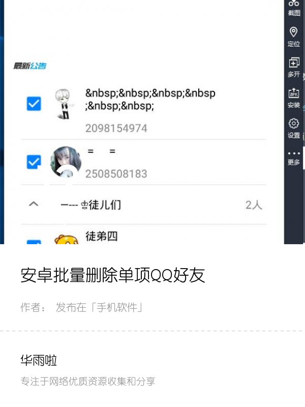 安卓批量删除单项QQ好友
