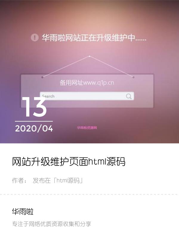 网站升级维护页面html源码