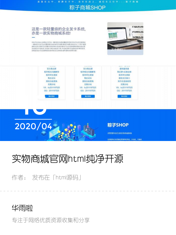 实物商城官网html纯净开源