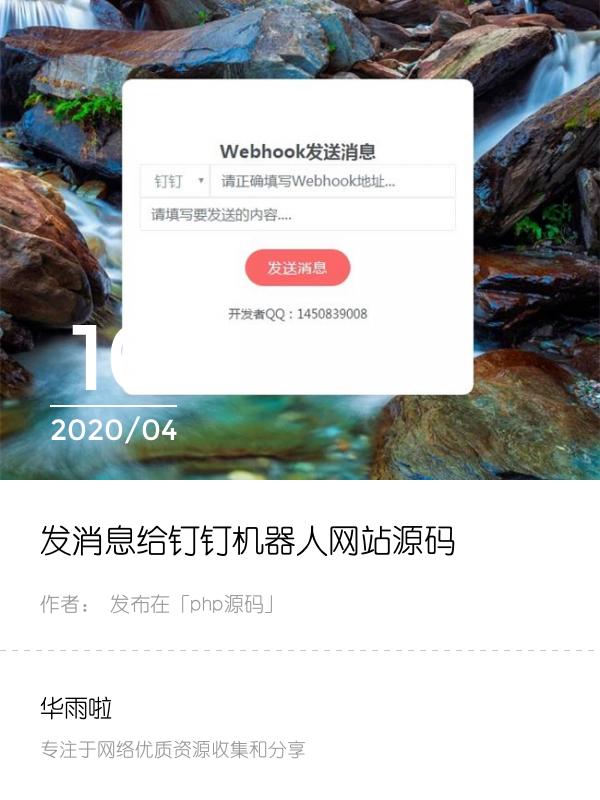发消息给钉钉机器人网站源码