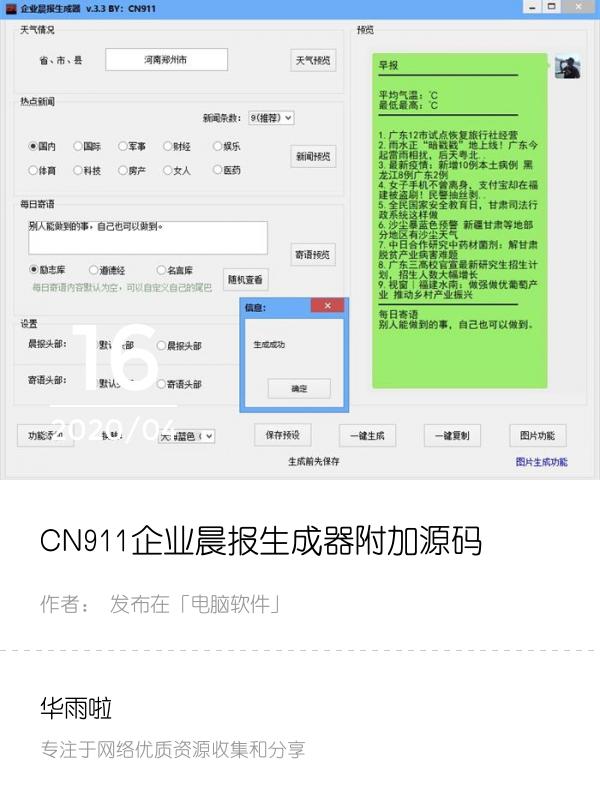CN911企业晨报生成器附加源码