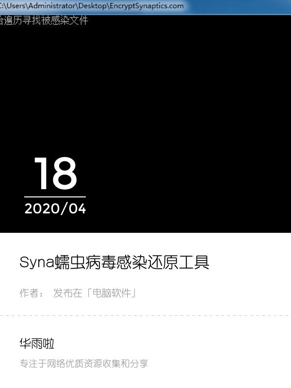 Syna蠕虫病毒感染还原工具