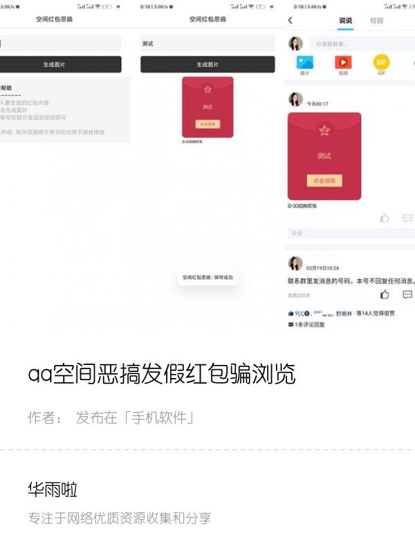 qq空间恶搞发假红包骗浏览