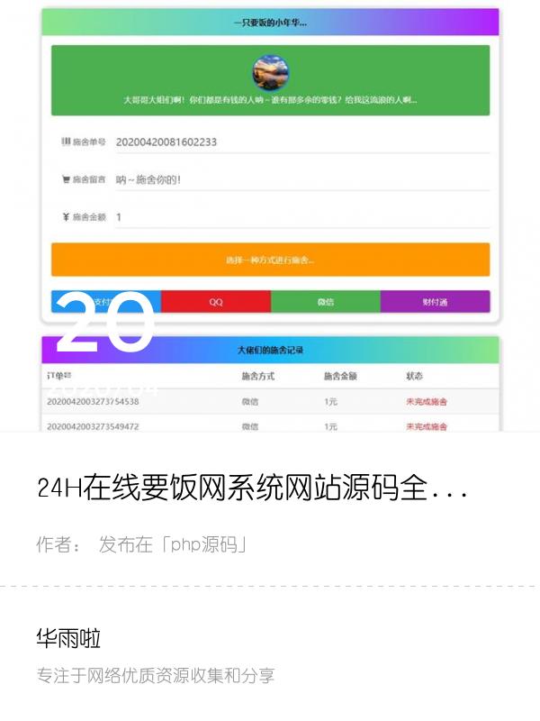 24H在线要饭网系统网站源码全开源