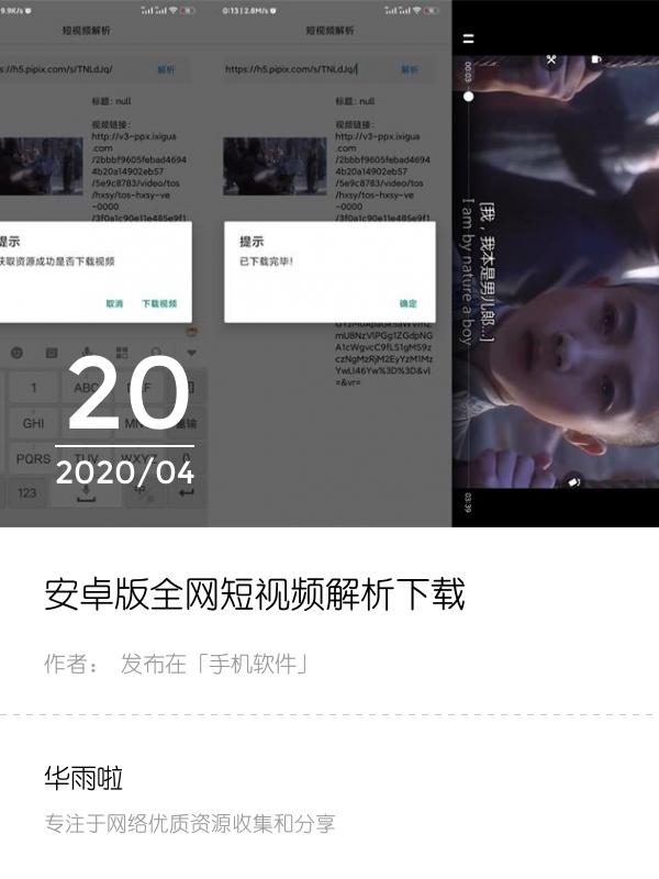 安卓版全网短视频解析下载