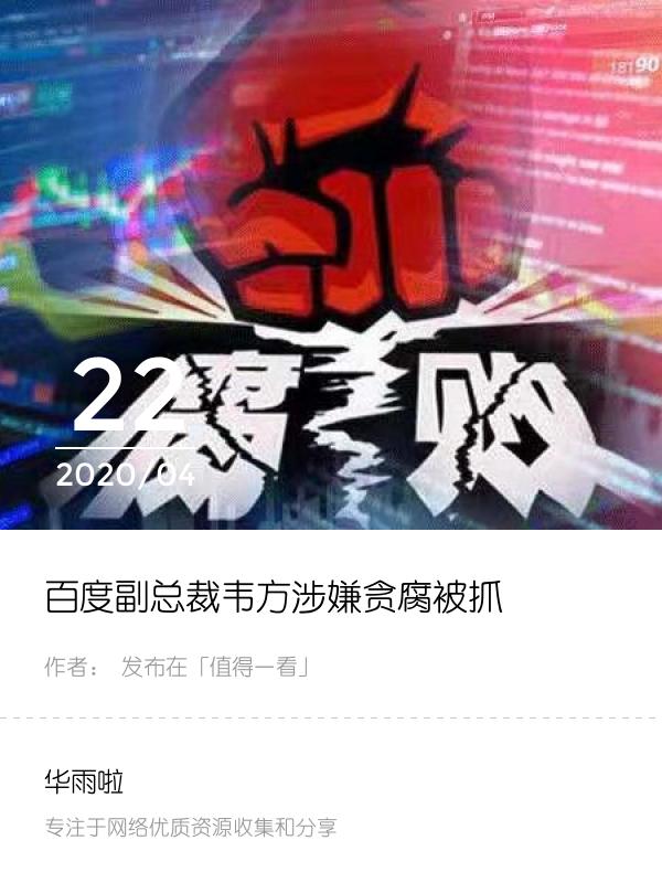 百度副总裁韦方涉嫌贪腐被抓