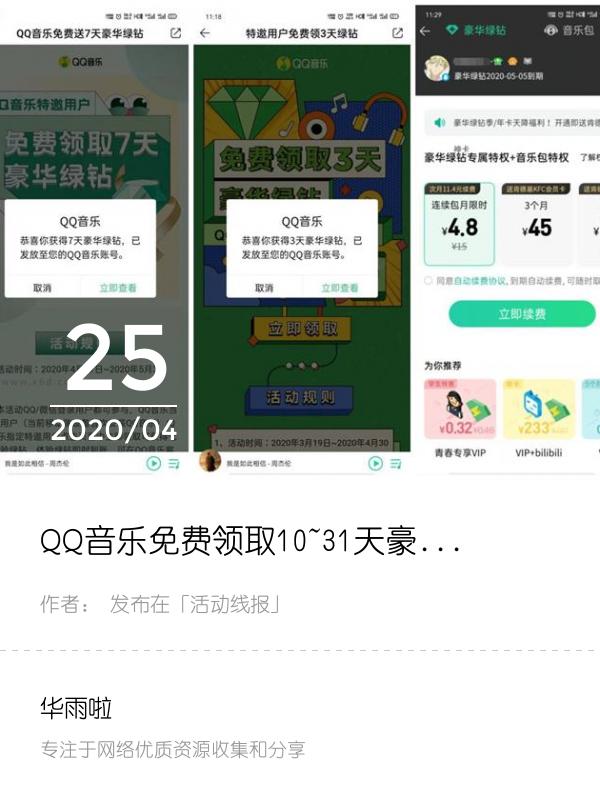 QQ音乐免费领取10~31天豪华绿钻