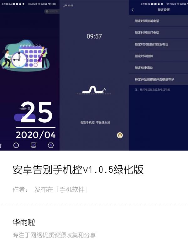 安卓告别手机控v1.0.5绿化版