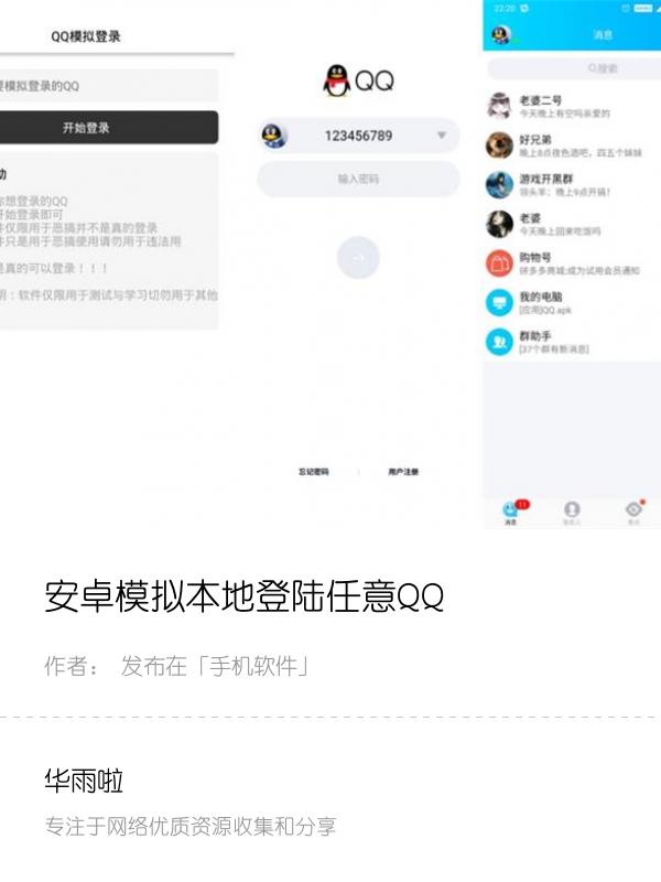 安卓模拟本地登陆任意QQ