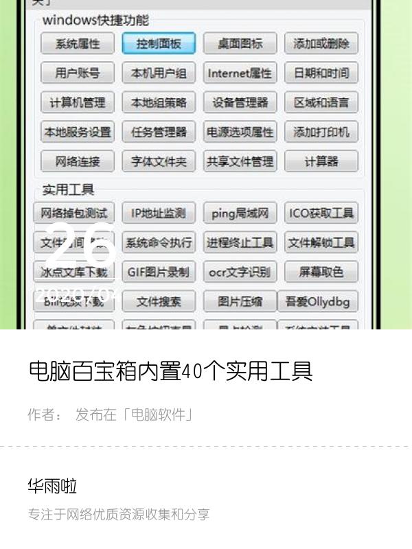 电脑百宝箱内置40个实用工具
