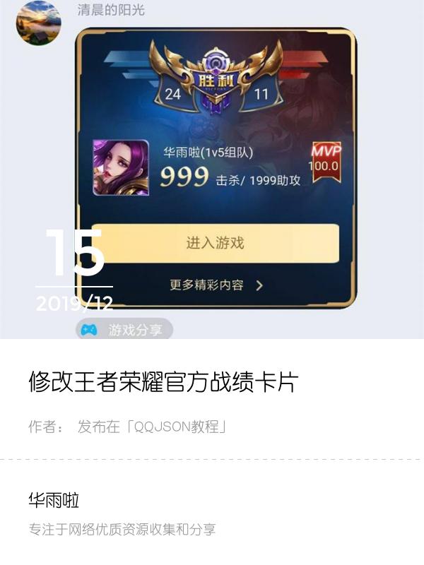 修改王者荣耀官方战绩卡片