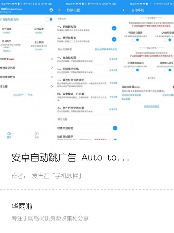 安卓自动跳广告 Auto tool