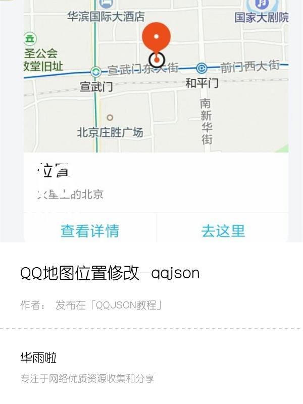 QQ地图位置修改-qqjson