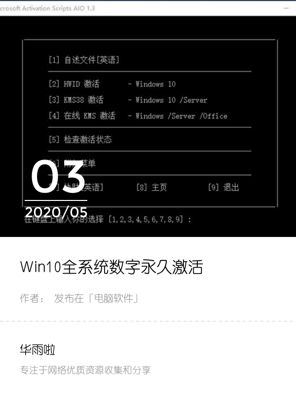 Win10全系统数字永久激活