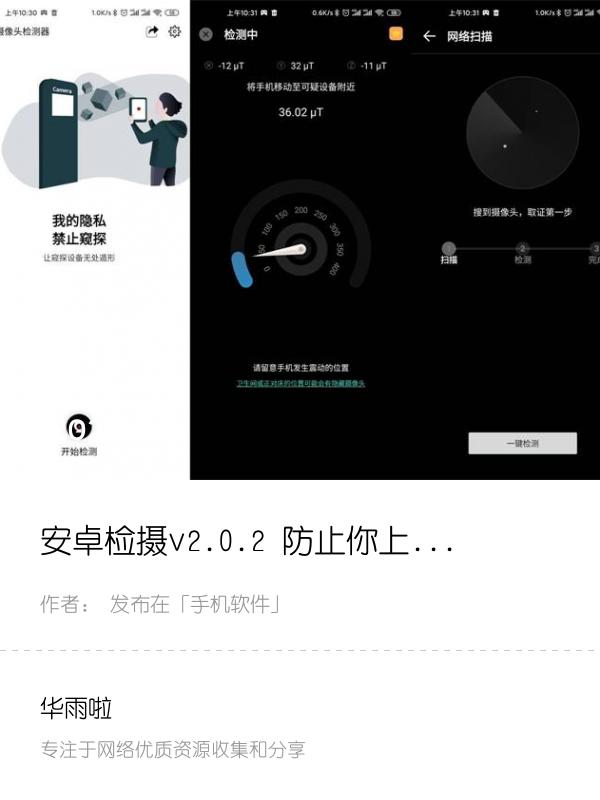 安卓检摄v2.0.2 防止你上91