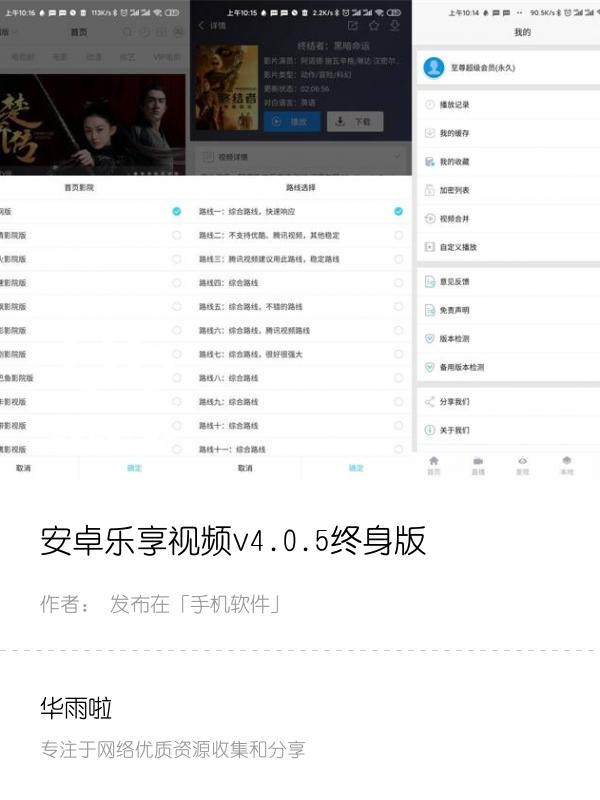 安卓乐享视频v4.0.5终身版