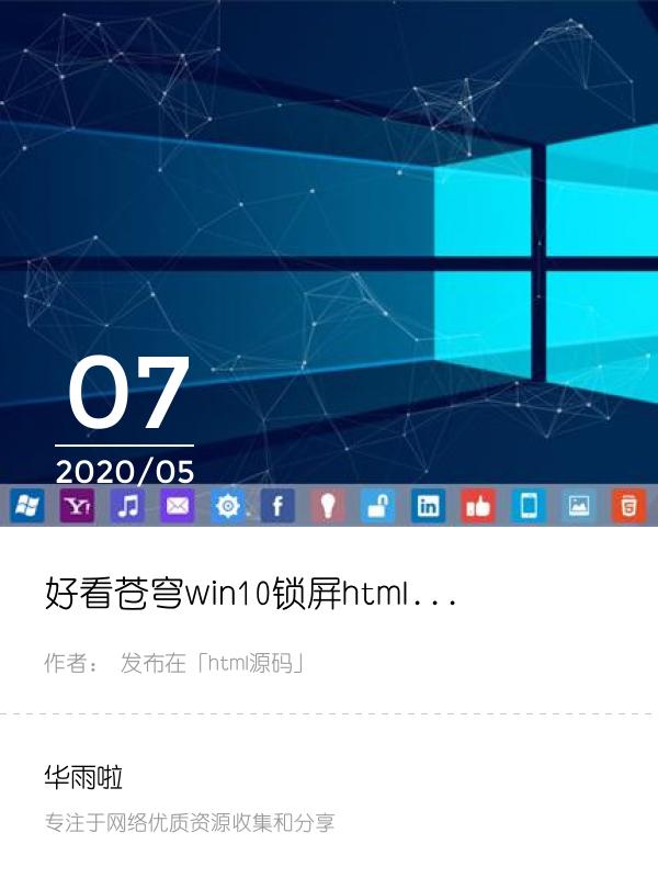 好看苍穹win10锁屏html源码
