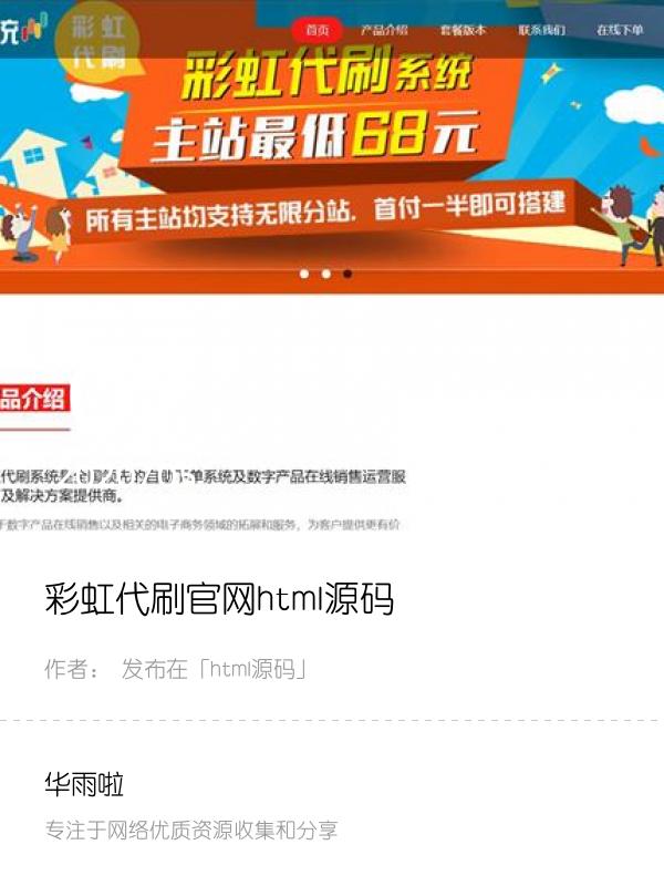 彩虹代刷官网html源码