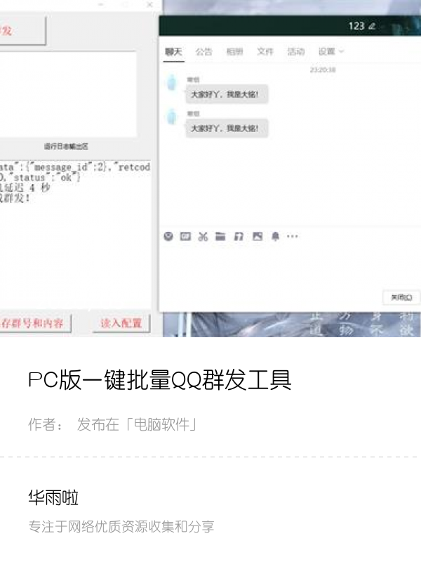 PC版一键批量QQ群发工具