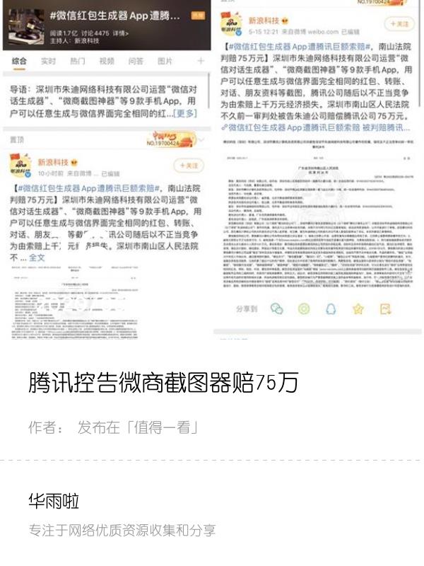 腾讯控告微商截图器赔75万