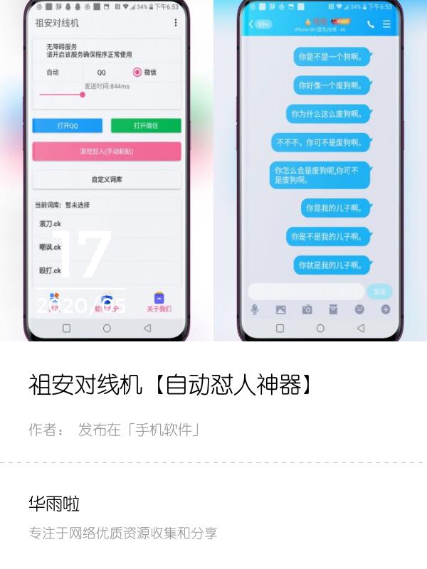 祖安对线机【自动怼人神器】