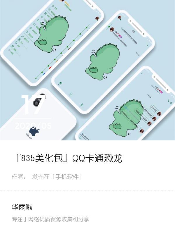 『835美化包』QQ卡通恐龙