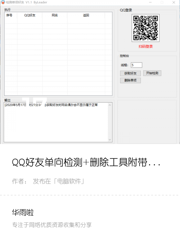 QQ好友单向检测+删除工具附带源码