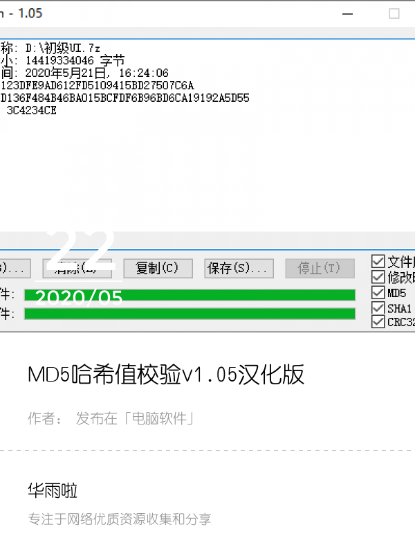 MD5哈希值校验v1.05汉化版