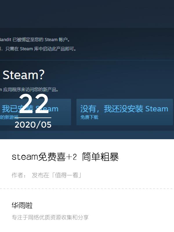 steam免费喜+2 简单粗暴