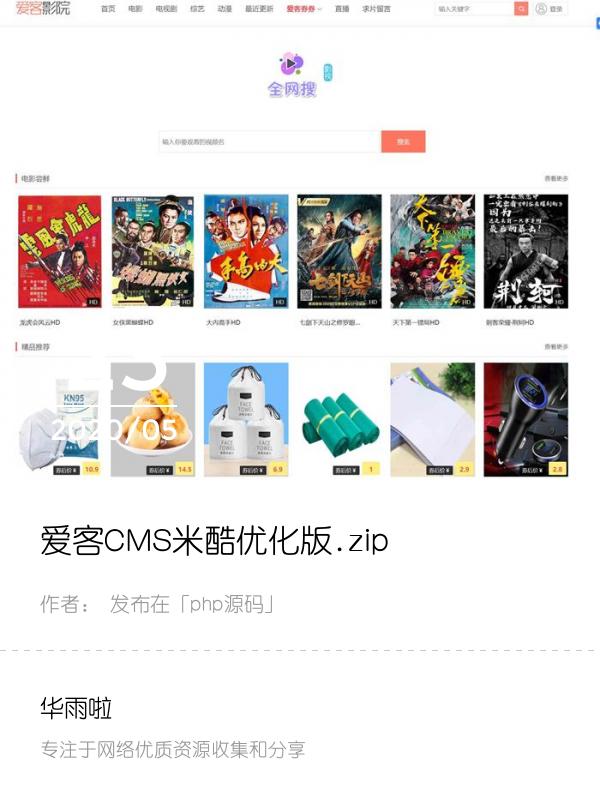 爱客CMS米酷优化版.zip