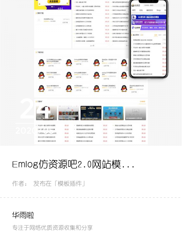 Emlog仿资源吧2.0网站模板源码