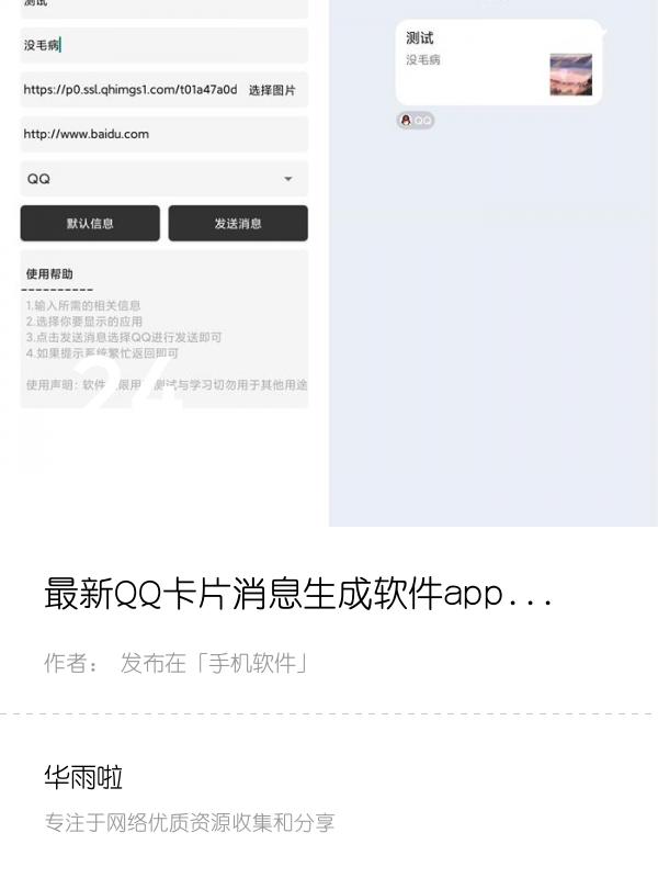 最新QQ卡片消息生成软件app下载