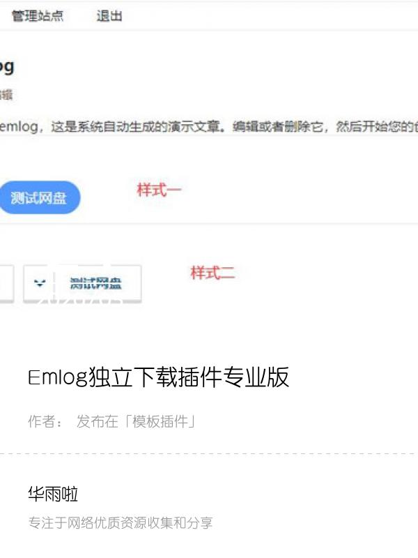 Emlog独立下载插件专业版