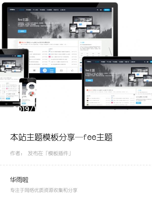 本站主题模板分享—fee主题