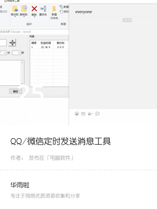 QQ/微信定时发送消息工具