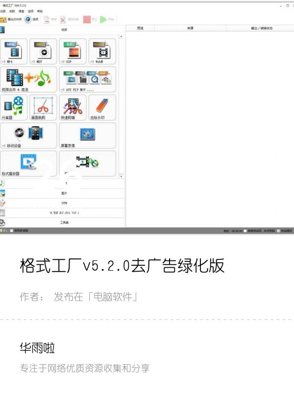格式工厂v5.2.0去广告绿化版