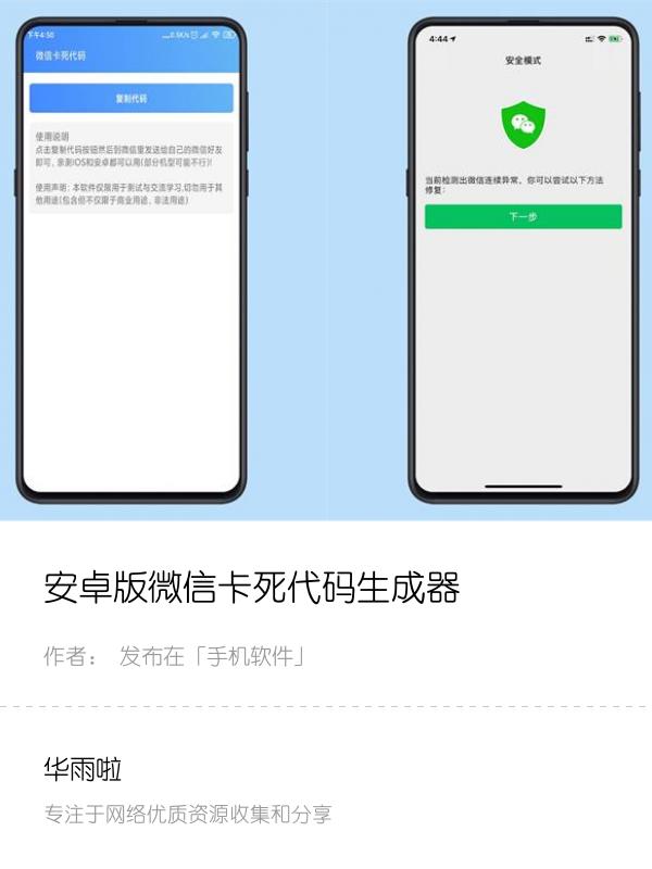 安卓版微信卡死代码生成器