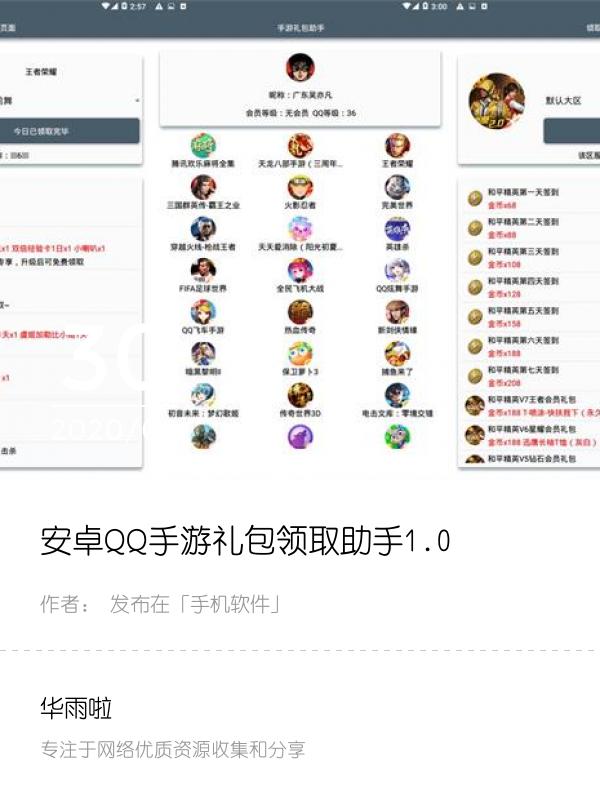 安卓QQ手游礼包领取助手1.0