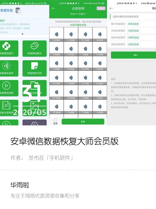 安卓微信数据恢复大师会员版