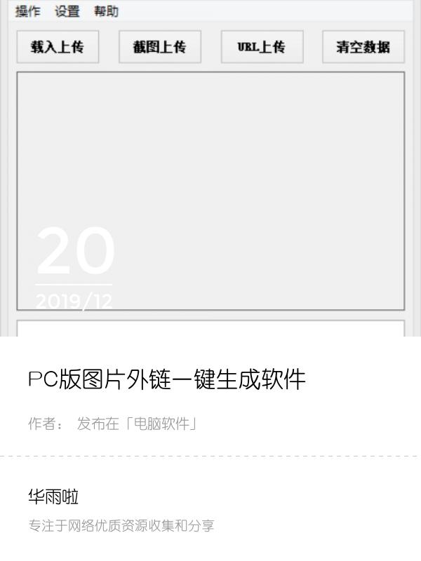 PC版图片外链一键生成软件