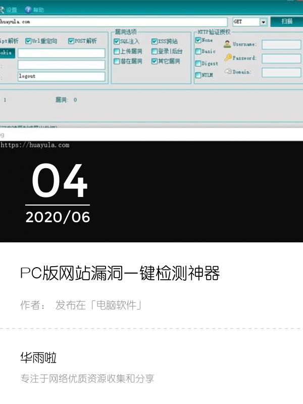 PC版网站漏洞一键检测神器