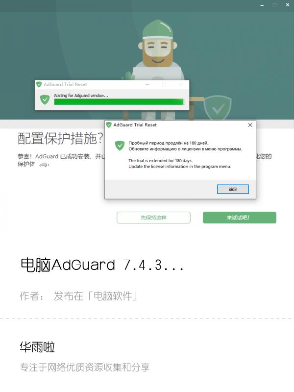 电脑AdGuard 7.4.3247.0特别版