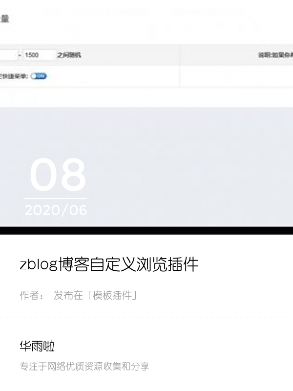 zblog博客自定义浏览插件