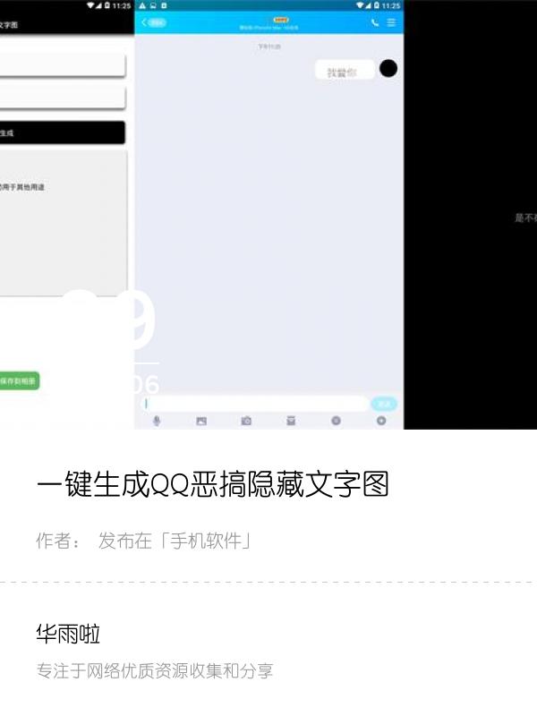 一键生成QQ恶搞隐藏文字图