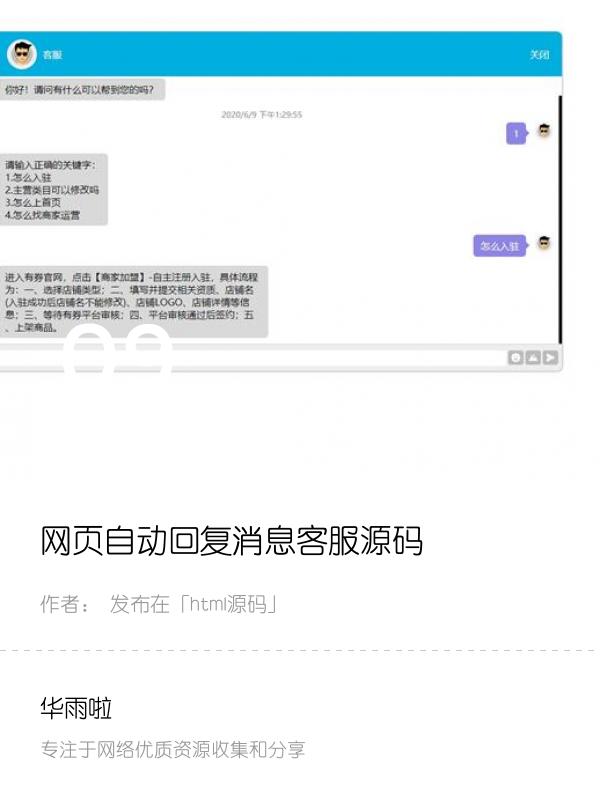 网页自动回复消息客服源码