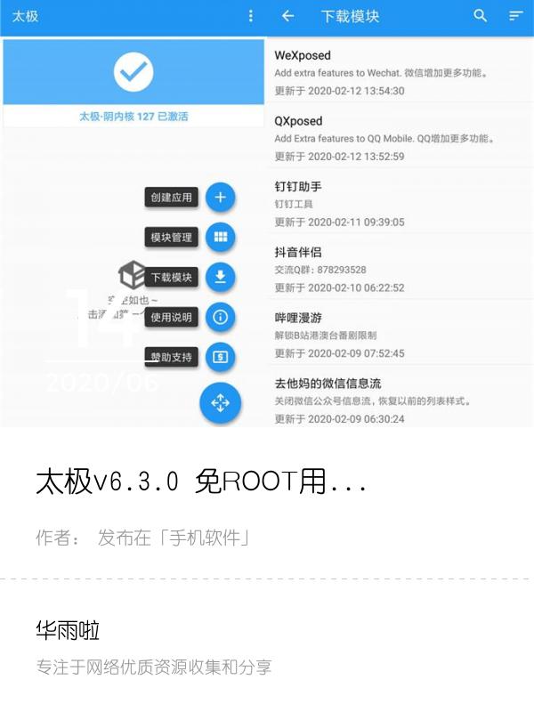 太极v6.3.0 免ROOT用Xposed
