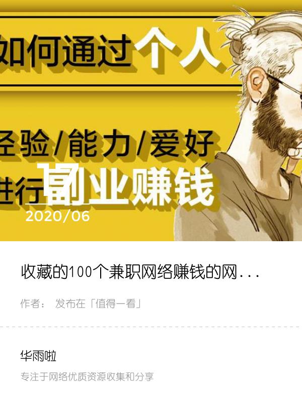 收藏的100个兼职网络赚钱的网站!
