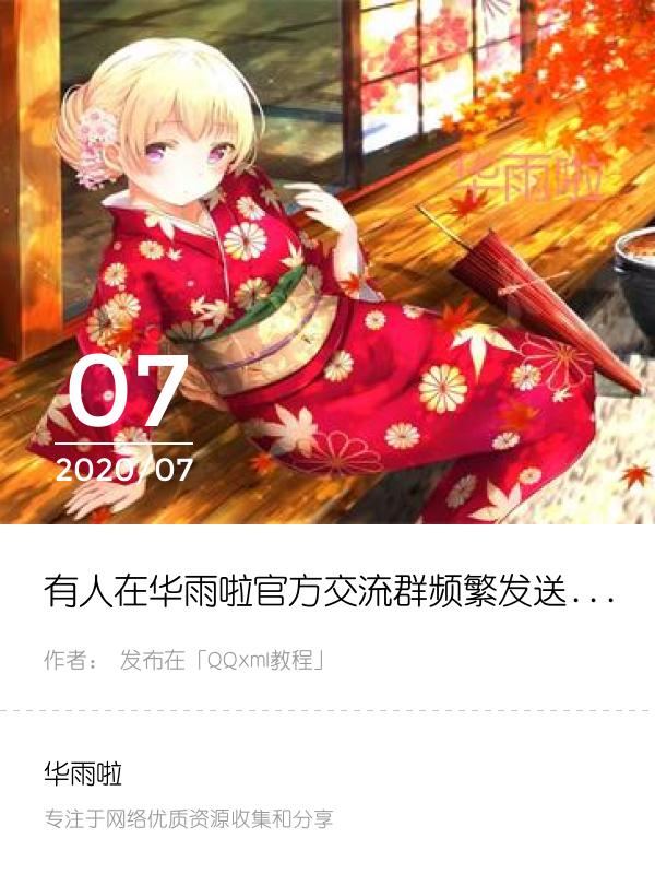 有人在华雨啦官方交流群频繁发送的QQXML回执消息发送代码